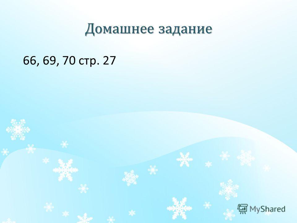 Домашнее задание 66, 69, 70 стр. 27