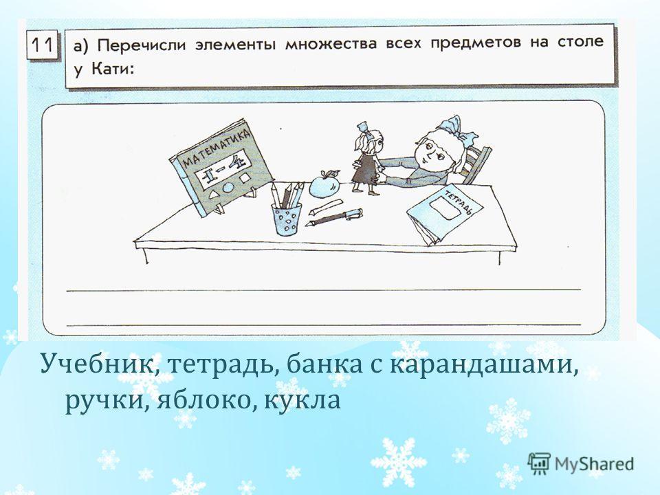 Учебник, тетрадь, банка с карандашами, ручки, яблоко, кукла