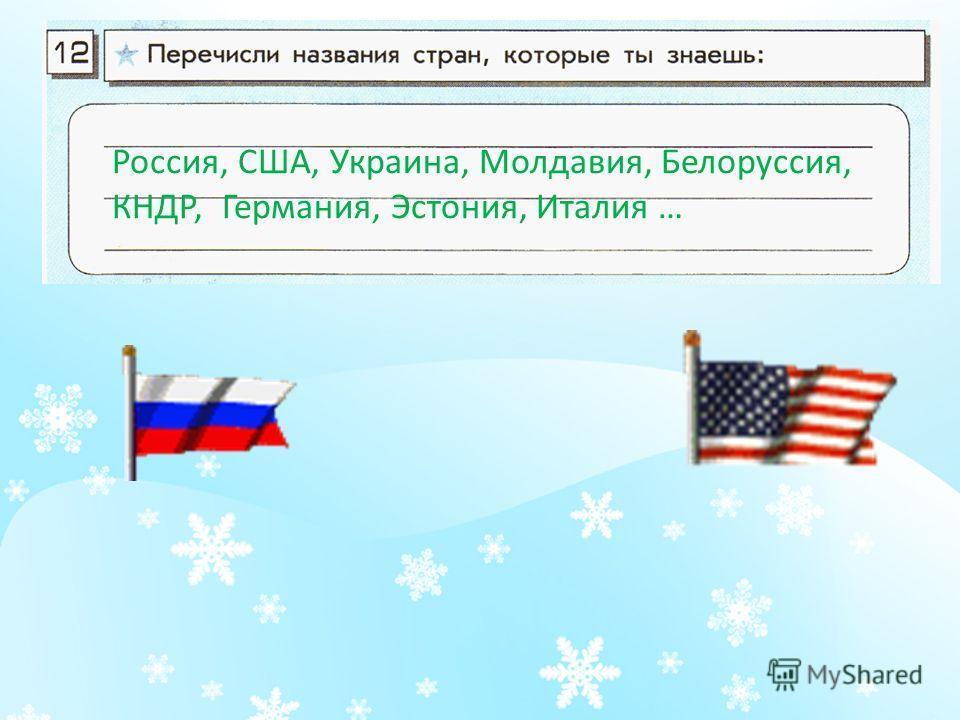 Россия, США, Украина, Молдавия, Белоруссия, КНДР, Германия, Эстония, Италия …