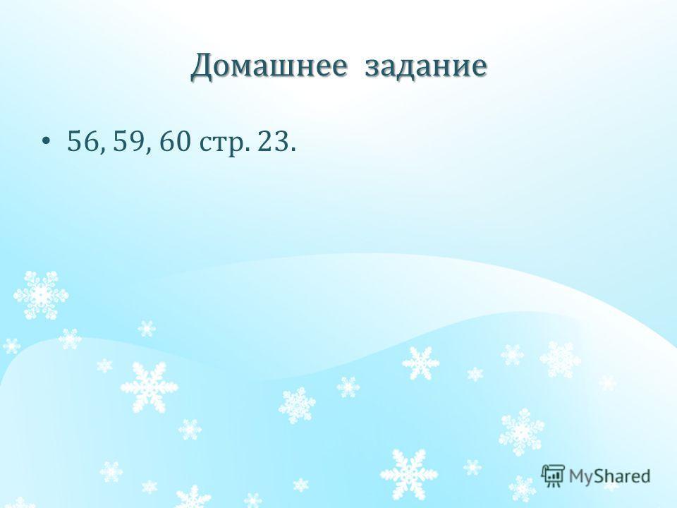 Домашнее задание 56, 59, 60 стр. 23.