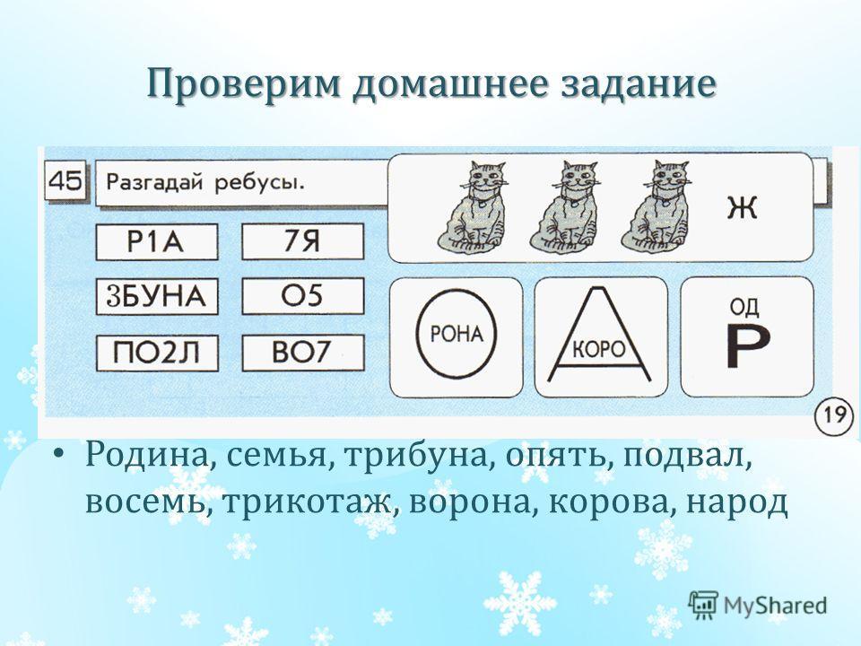 Проверим домашнее задание Родина, семья, трибуна, опять, подвал, восемь, трикотаж, ворона, корова, народ