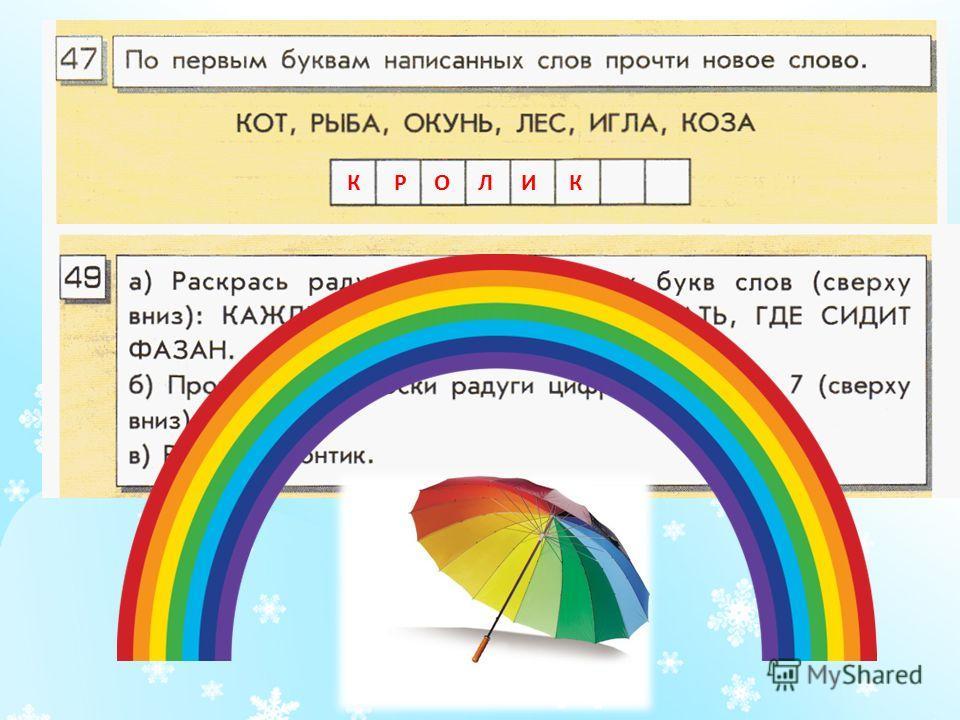 К Р О Л И К