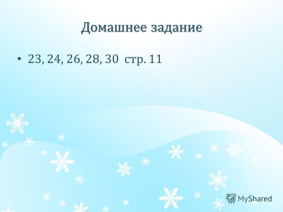 Домашнее задание 23, 24, 26, 28, 30 стр. 11