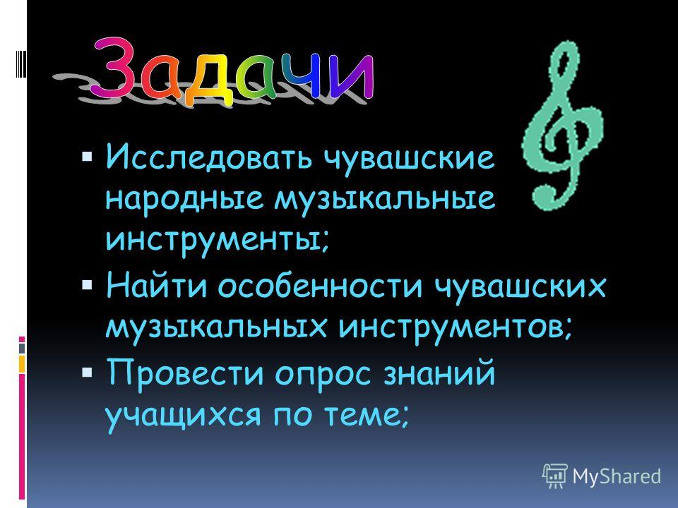 Исследовать чувашские народные музыкальные инструменты; Найти особенности чувашских музыкальных инструментов; Провести опрос знаний учащихся по теме;