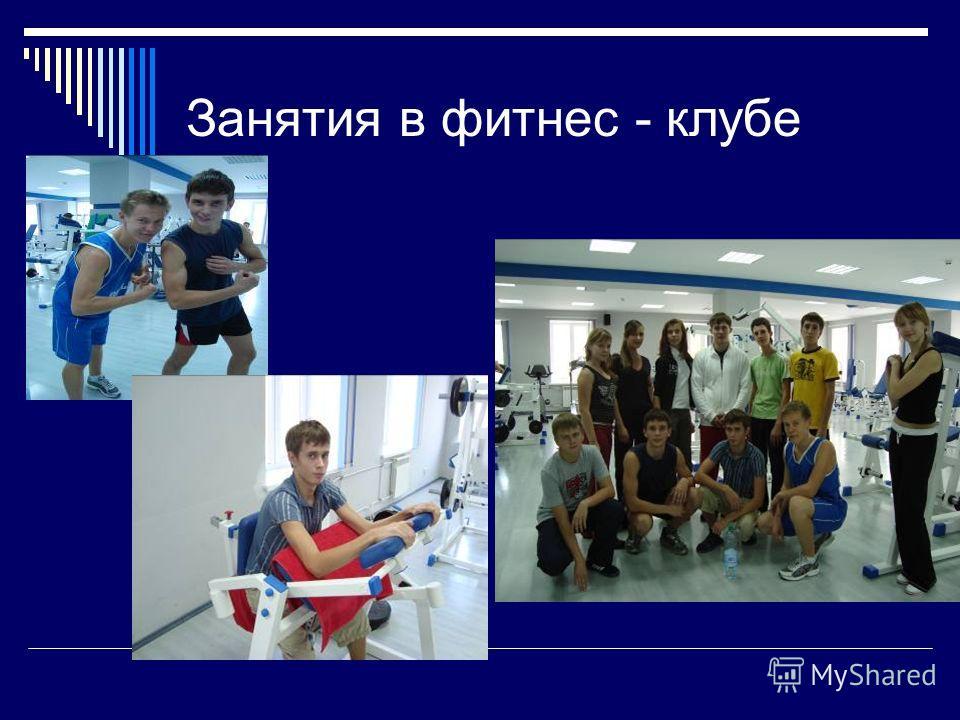 Занятия в фитнес - клубе