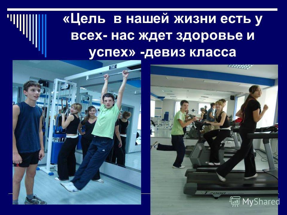 «Цель в нашей жизни есть у всех- нас ждет здоровье и успех» -девиз класса