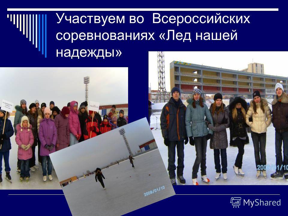 Участвуем во Всероссийских соревнованиях «Лед нашей надежды»