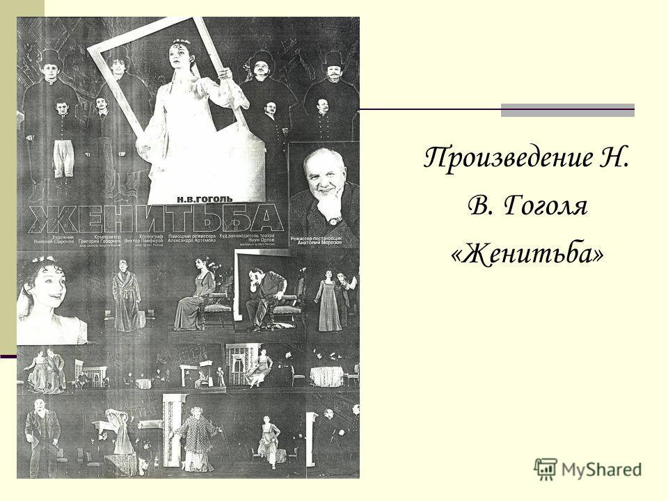 Произведение Н. В. Гоголя «Женитьба»