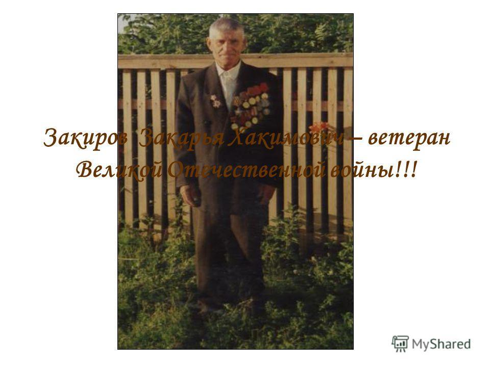 Закиров Закарья Хакимович – ветеран Великой Отечественной войны!!!