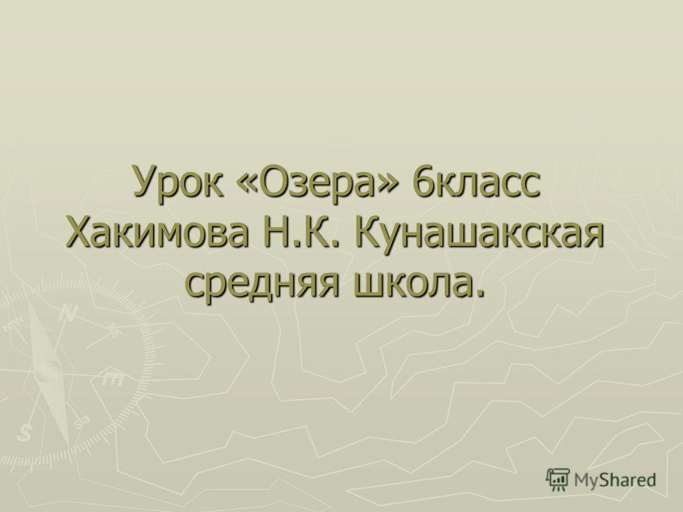 Урок «Озера» 6класс Хакимова Н.К. Кунашакская средняя школа.