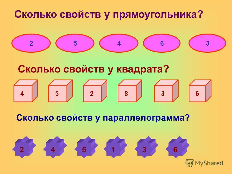 Сколько свойств у прямоугольника? 25463 Сколько свойств у квадрата? 452836 Сколько свойств у параллелограмма? 245136