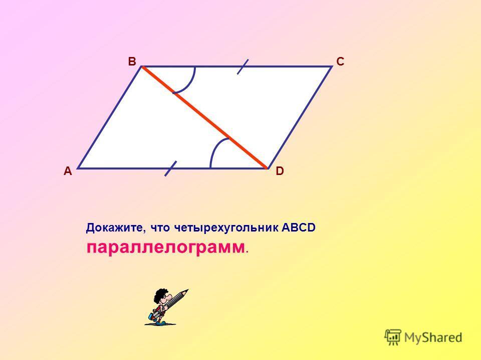 A BC D Докажите, что четырехугольник ABCD параллелограмм.