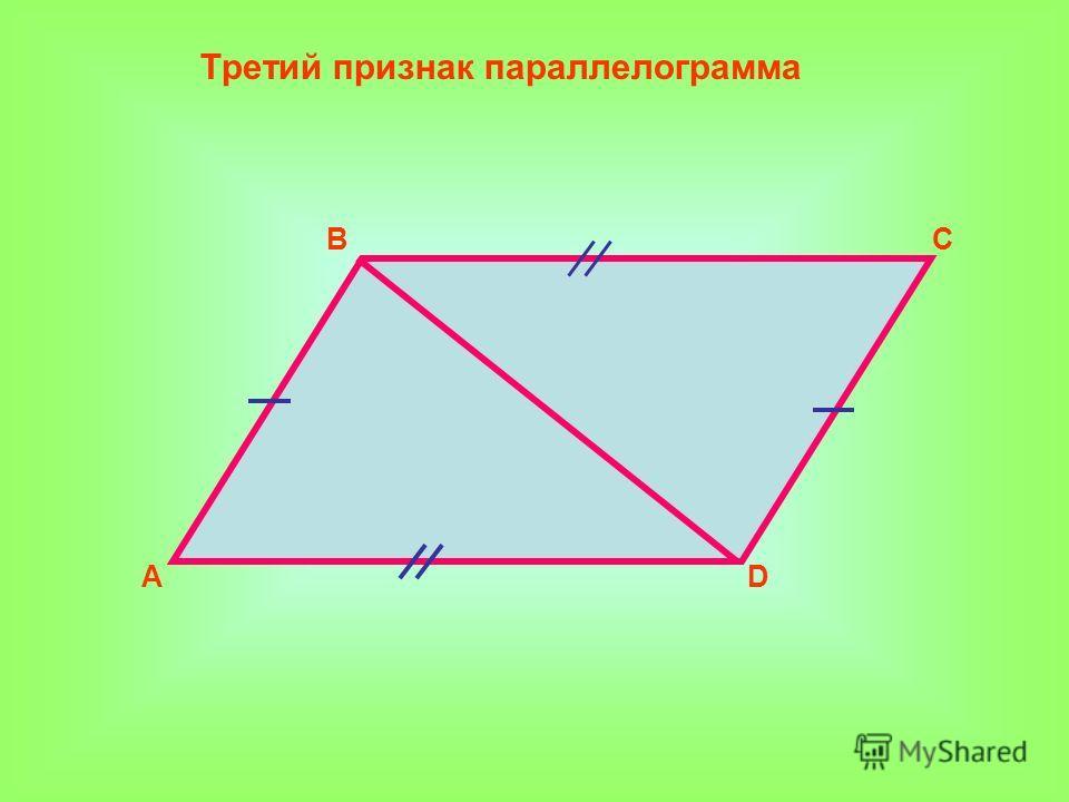 Третий признак параллелограмма A BC D