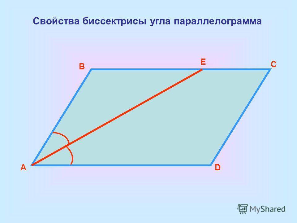Свойства биссектрисы угла параллелограмма A B C D E