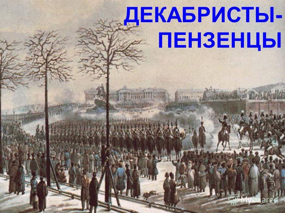 ДЕКАБРИСТЫ- ПЕНЗЕНЦЫ