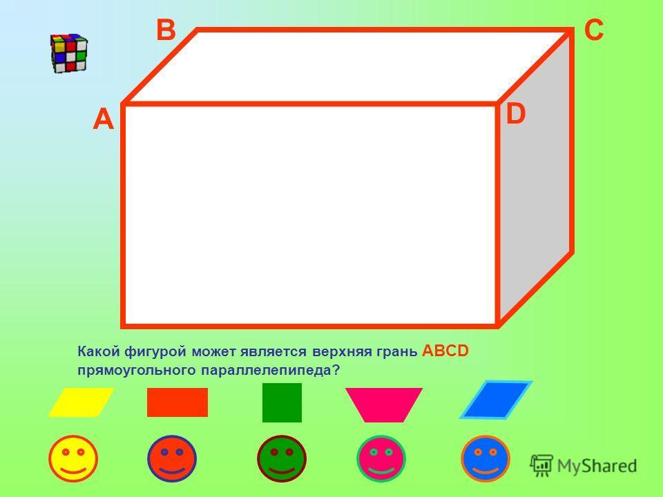 A BC D Какой фигурой может является верхняя грань ABCD прямоугольного параллелепипеда?