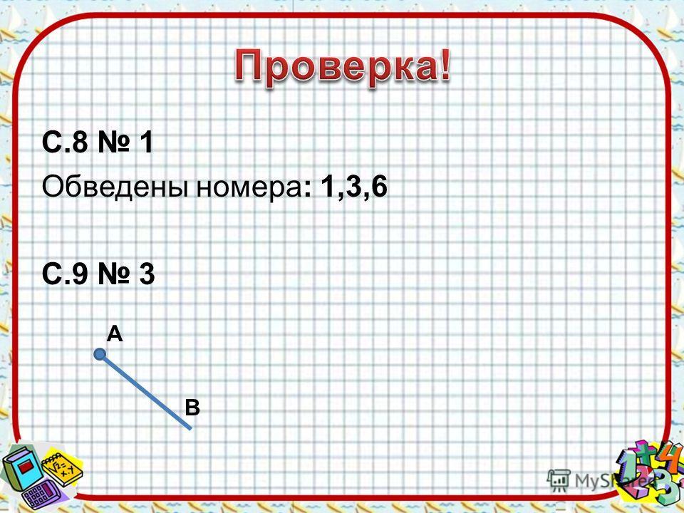С.8 1 Обведены номера: 1,3,6 С.9 3 В А