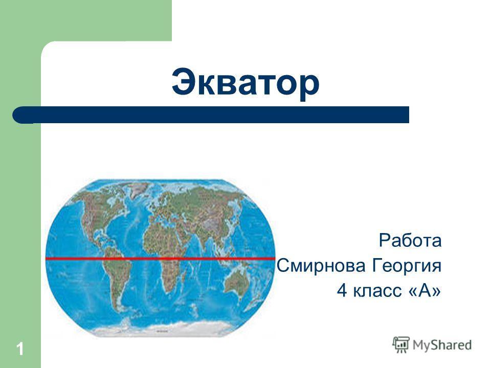 1 Экватор Работа Смирнова Георгия 4 класс «А».