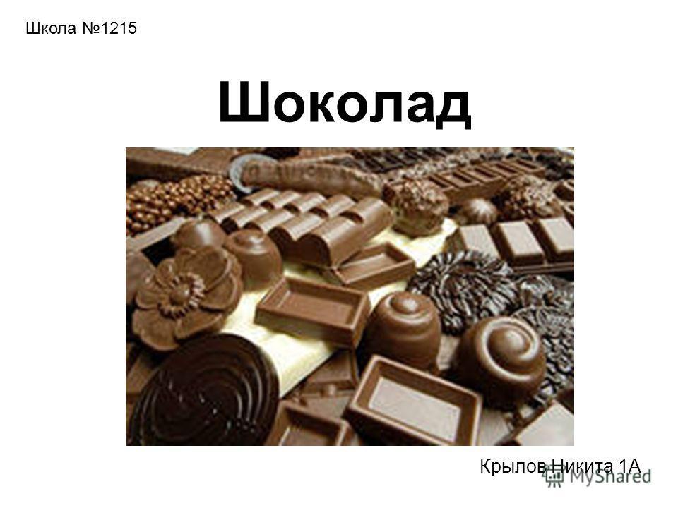 Шоколад Крылов Никита 1А Школа 1215