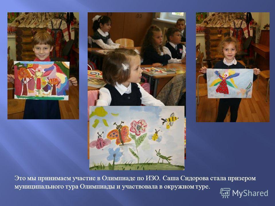 Это мы принимаем участие в Олимпиаде по ИЗО. Саша Сидорова стала призером муниципального тура Олимпиады и участвовала в окружном туре.