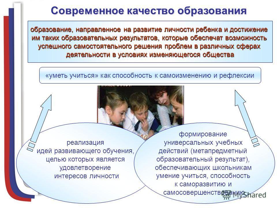 реализация идей развивающего обучения, целью которых является удовлетворение интересов личности образование, направленное на развитие личности ребенка и достижение им таких образовательных результатов, которые обеспечат возможность успешного самостоя