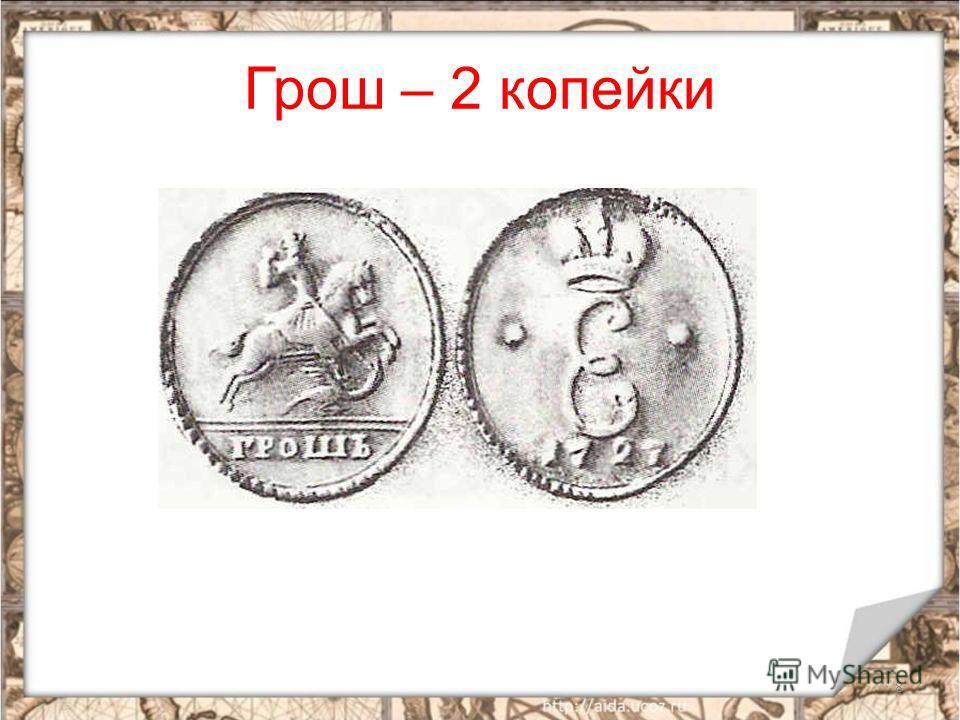 Грош – 2 копейки 8