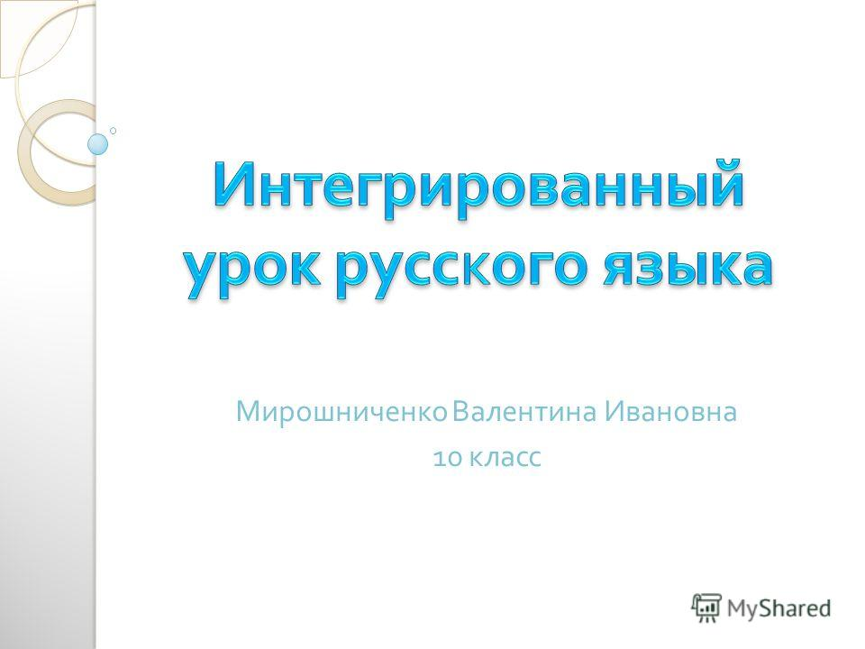 Мирошниченко Валентина Ивановна 10 класс