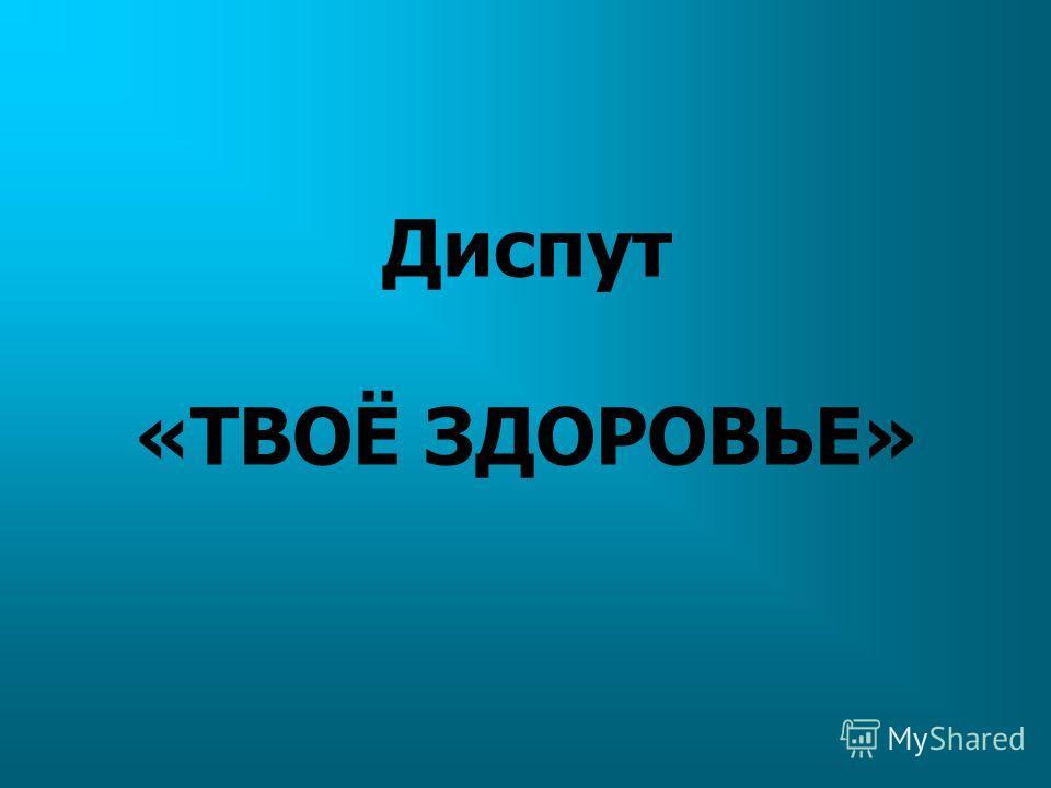Диспут «ТВОЁ ЗДОРОВЬЕ»