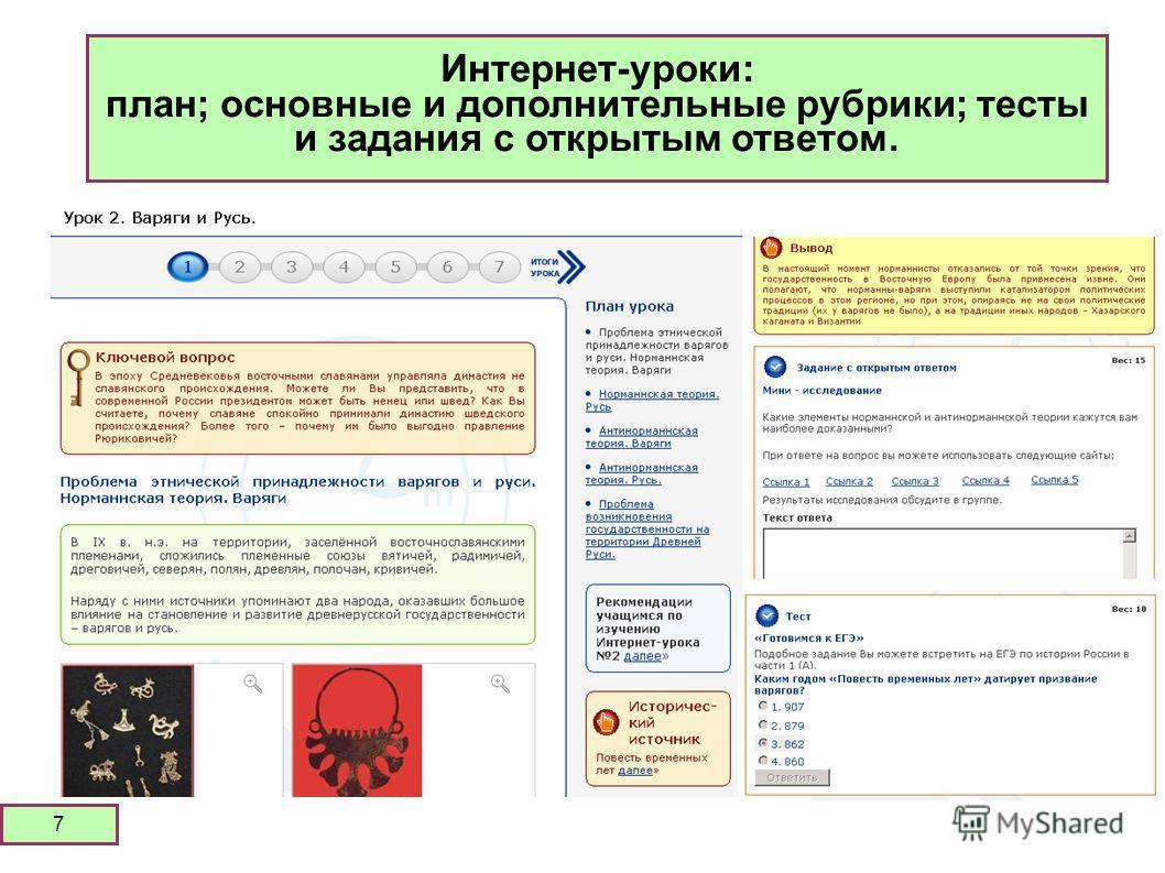 7 Интернет-уроки: план; основные и дополнительные рубрики; тесты и задания с открытым ответом.