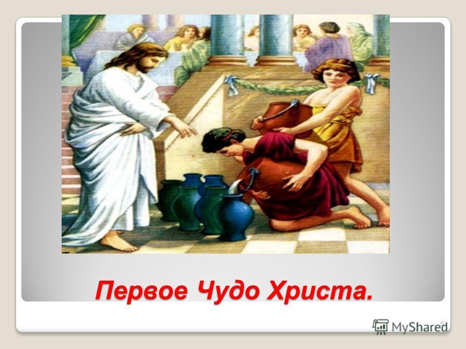Первое Чудо Христа. 6