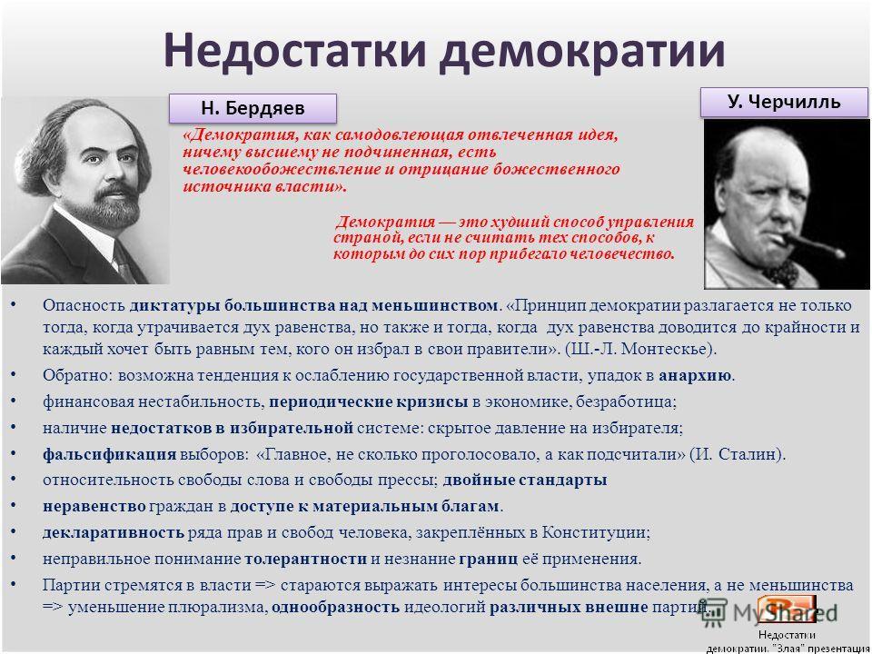 «Демократия, как самодовлеющая отвлеченная идея, ничему высшему не подчиненная, есть человекообожествление и отрицание божественного источника власти». Н. Бердяев У. Черчилль Демократия это худший способ управления страной, если не считать тех способ