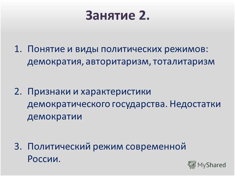 Занятие 2. 1.Понятие и виды политических режимов: демократия, авторитаризм, тоталитаризм 2.Признаки и характеристики демократического государства. Недостатки демократии 3.Политический режим современной России.