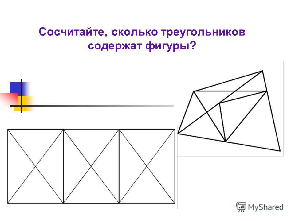 Сосчитайте, сколько треугольников содержат фигуры?
