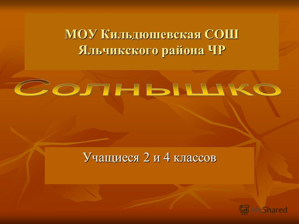 МОУ Кильдюшевская СОШ Яльчикского района ЧР Учащиеся 2 и 4 классов