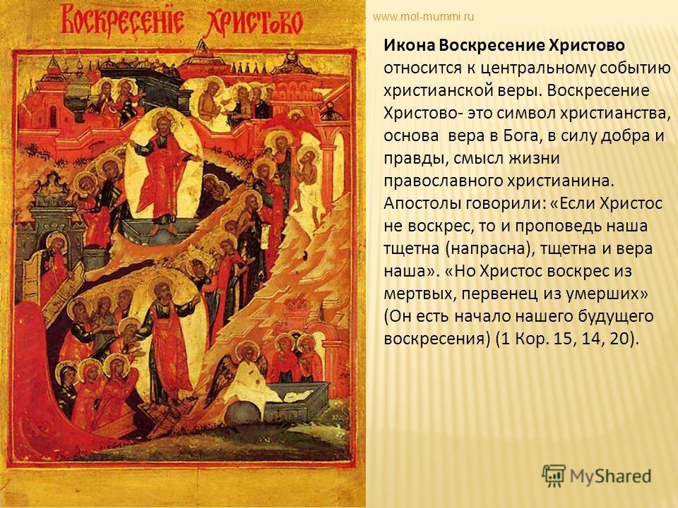 Икона Воскресение Христово относится к центральному событию христианской веры. Воскресение Христово- это символ христианства, основа вера в Бога, в силу добра и правды, смысл жизни православного христианина. Апостолы говорили: «Если Христос не воскре