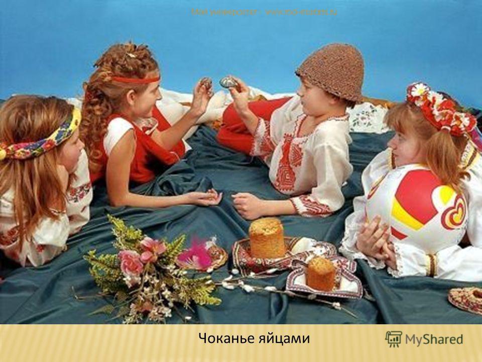 Чоканье яйцами Мой университет - www.mol-mummi.ru