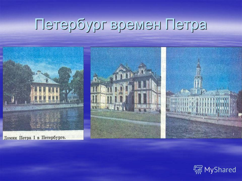 Петербург времен Петра