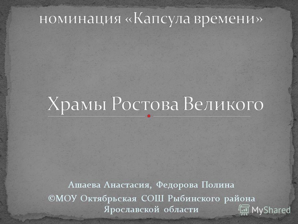 Ашаева Анастасия, Федорова Полина ©МОУ Октябрьская СОШ Рыбинского района Ярославской области