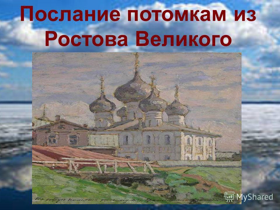 Послание потомкам из Ростова Великого