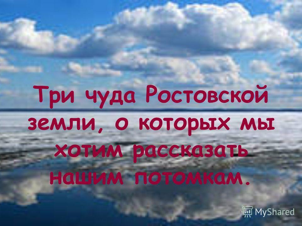 Три чуда Ростовской земли, о которых мы хотим рассказать нашим потомкам.