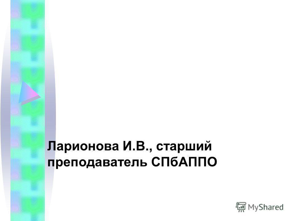 Ларионова И.В., старший преподаватель СПбАППО