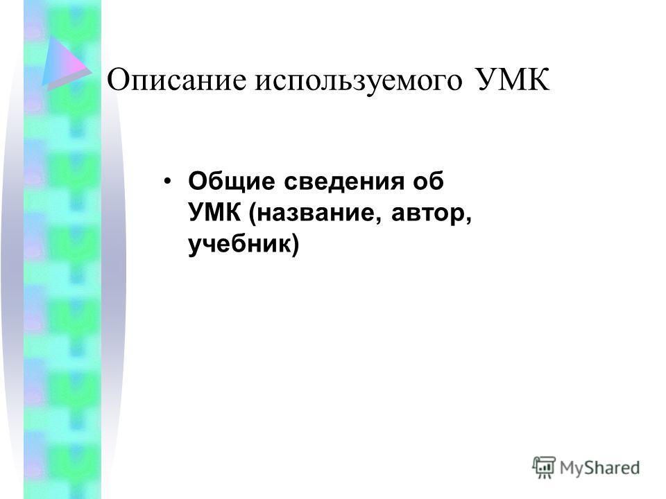 Описание используемого УМК Общие сведения об УМК (название, автор, учебник)