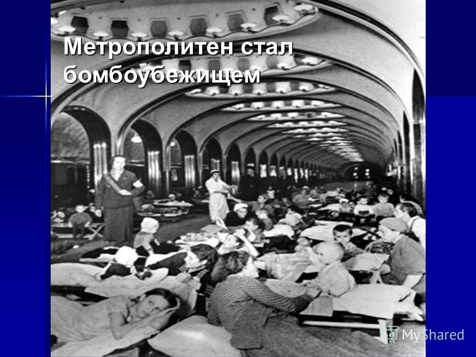 Метрополитен стал бомбоубежищем