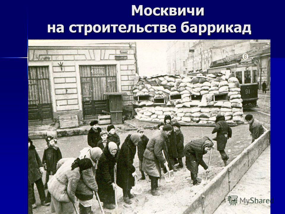 Москвичи на строительстве баррикад Москвичи на строительстве баррикад