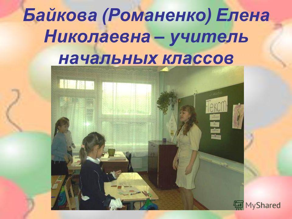 Байкова (Романенко) Елена Николаевна – учитель начальных классов