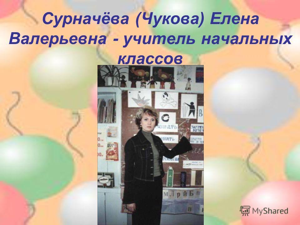 Сурначёва (Чукова) Елена Валерьевна - учитель начальных классов