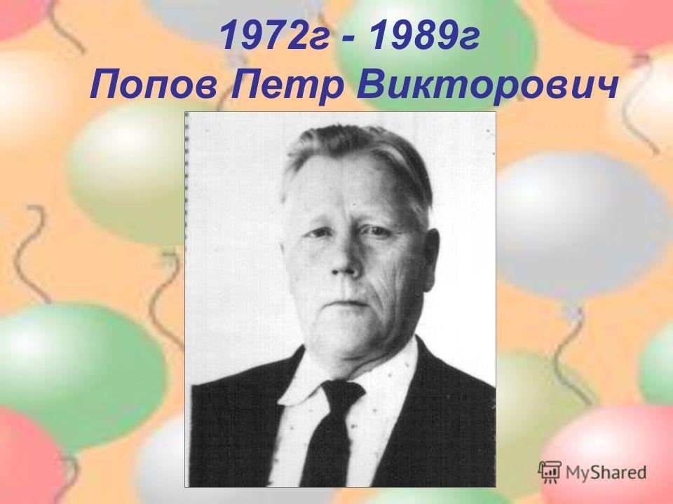 1972г - 1989г Попов Петр Викторович