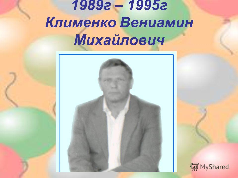 1989г – 1995г Клименко Вениамин Михайлович