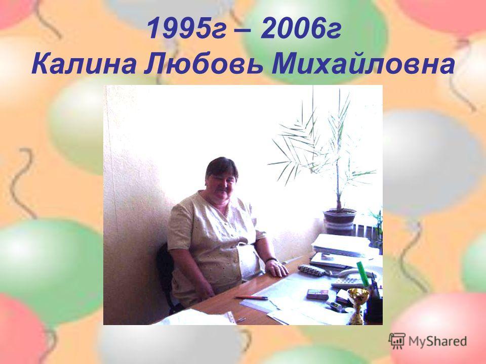 1995г – 2006г Калина Любовь Михайловна