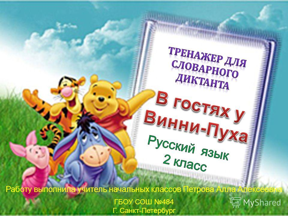 Работу выполнила учитель начальных классов Петрова Алла Алексеевна ГБОУ СОШ 484 Г. Санкт-Петербург